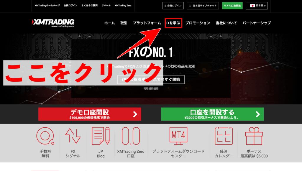 【手順1】XM公式サイトでウェビナーのページを開く1