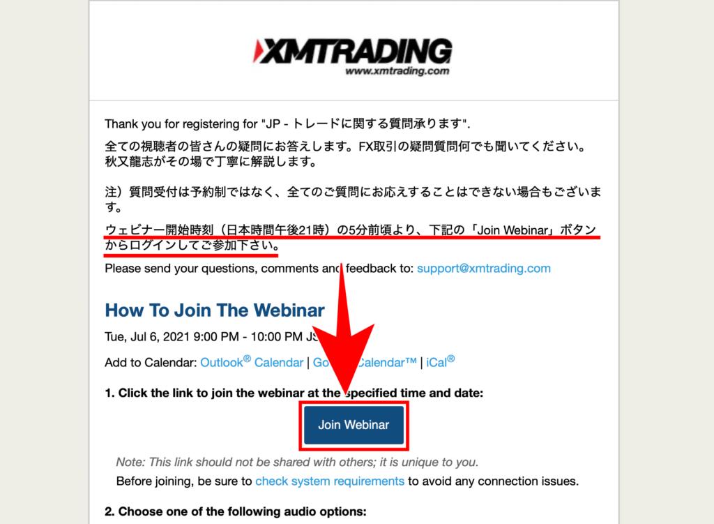 【手順4】XMからの申し込み完了メールを受け取る